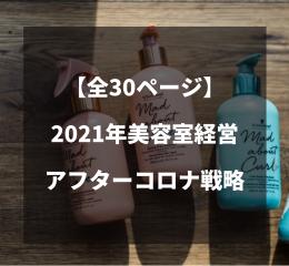 【全30ページ】2021年美容業界動向とアフターコロナ経営戦略